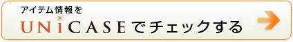 iPhone12 miniケースをUNiCASEから見ると、