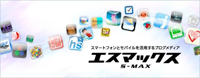 S-MAX(エスマックス) - スマートフォンとモバイルを活用するブログメディア